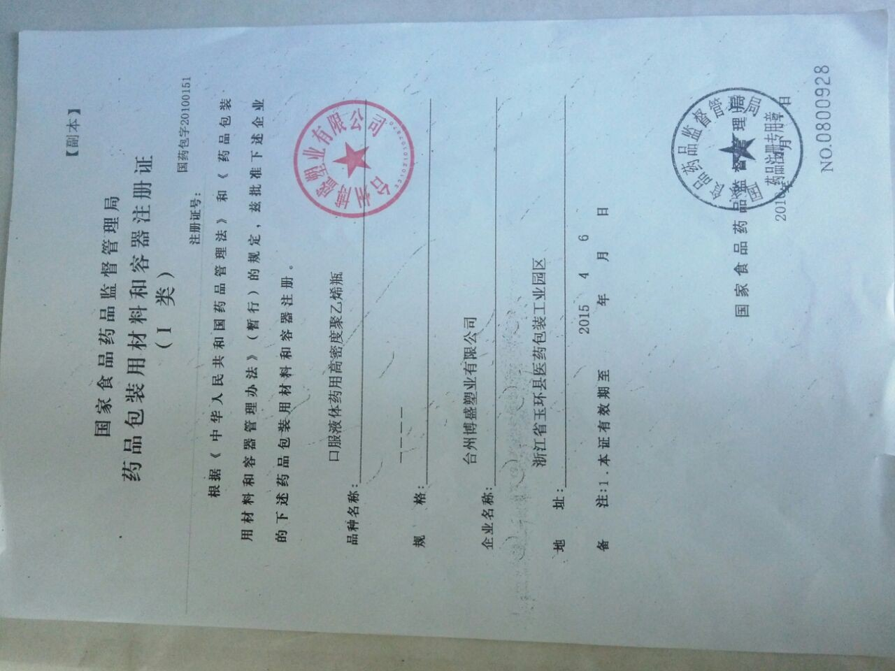 药品包装用材料和容器注册证
