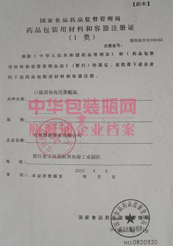 药品包装用材料和容器注册证Ⅰ类