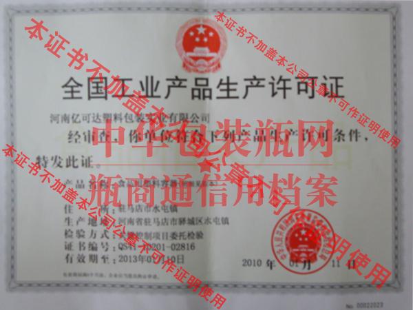 全国工业产品生产证可证