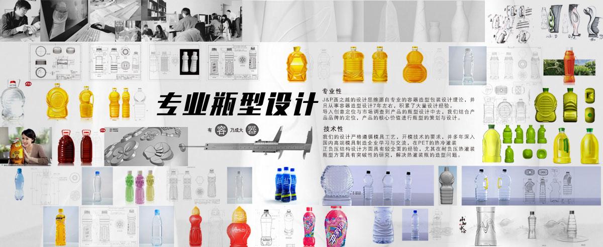 提供专业瓶体设计图片