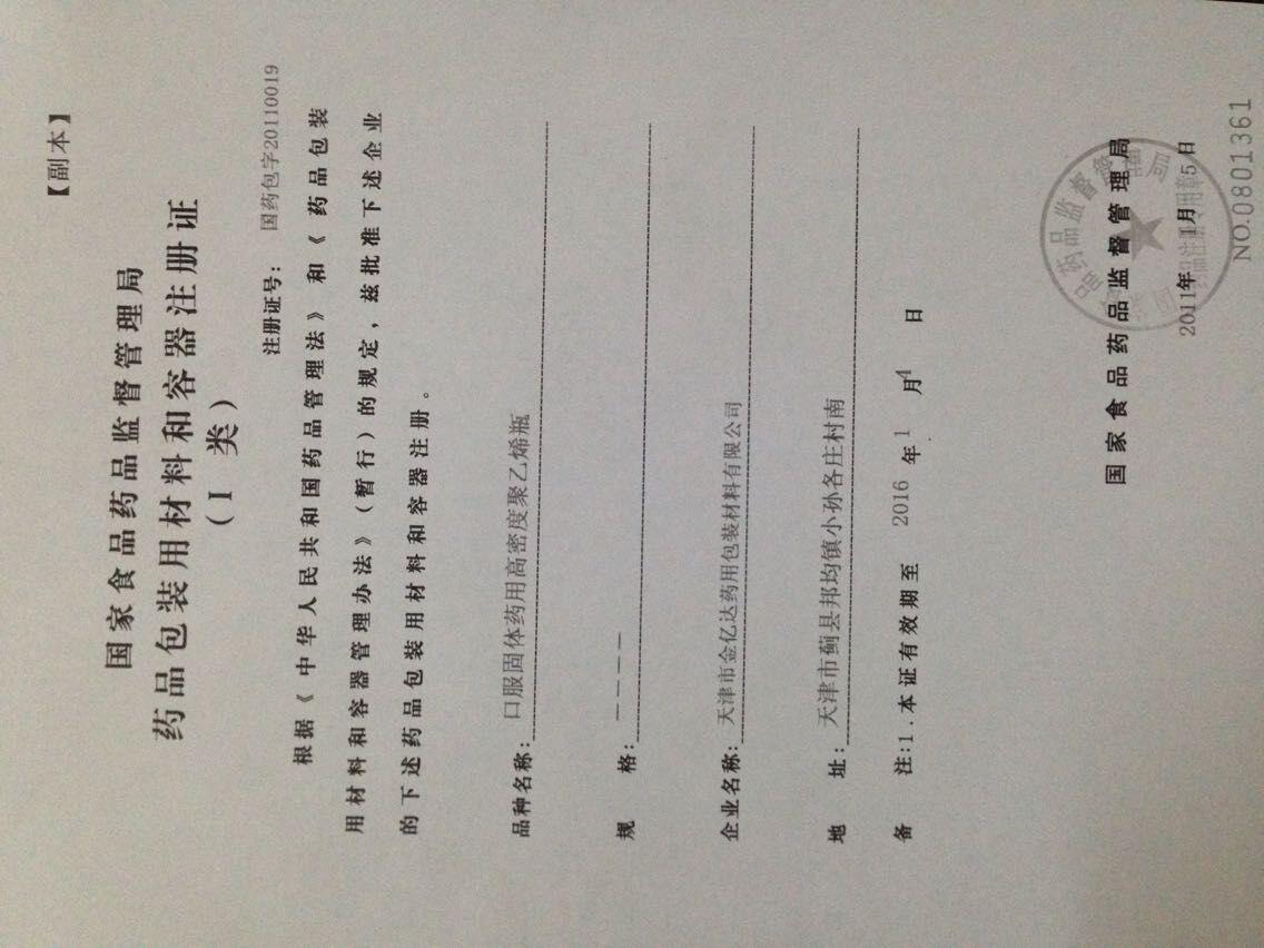 药用包装材料和容器注册证