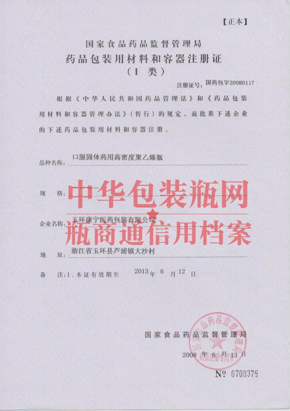 药包材注册证:口服固体药用高密度聚乙烯瓶