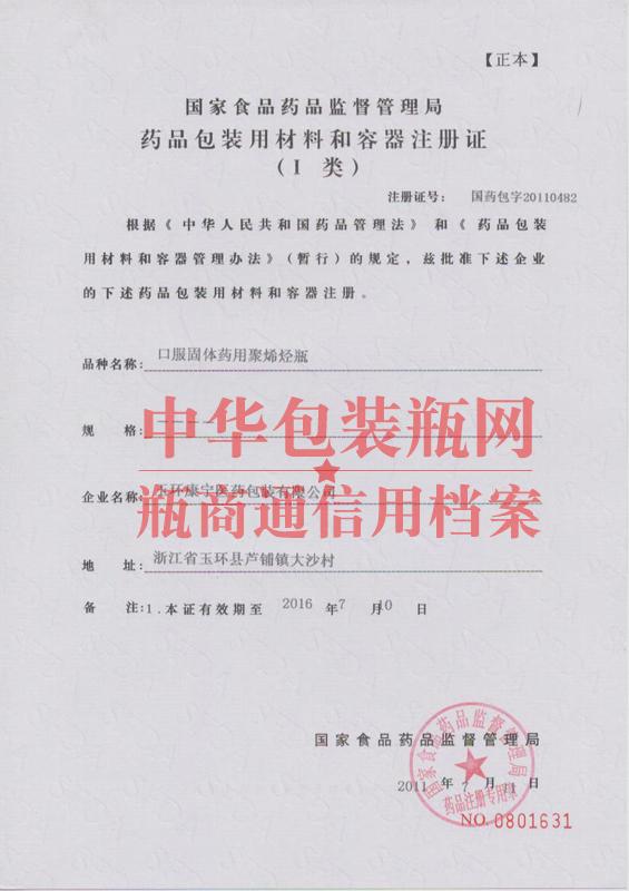 药包材注册证:口服固体药用聚烯烃瓶