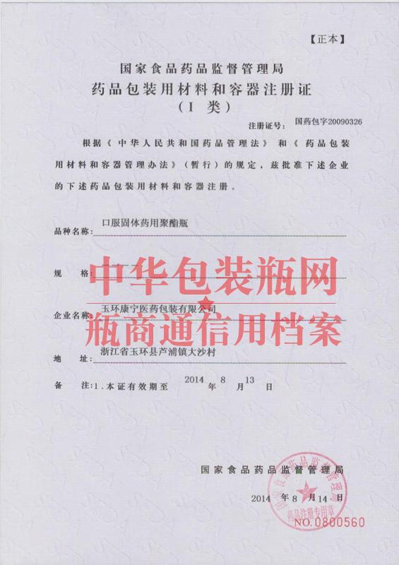 药包材注册证:口服固体药用聚酯瓶