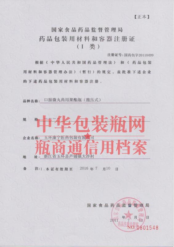 药包材注册证:口服微丸药用聚酯瓶(撳压式)