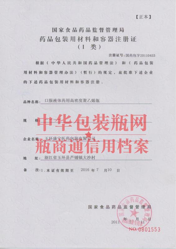 药包材注册证:口服液体药用高密度聚乙烯瓶