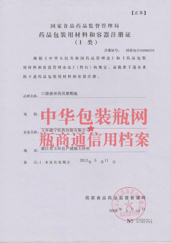 药包材注册证:口服液体药用聚酯瓶